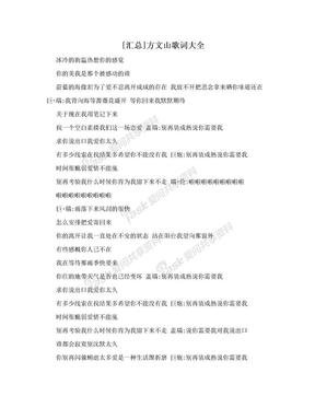 [汇总]方文山歌词大全.doc