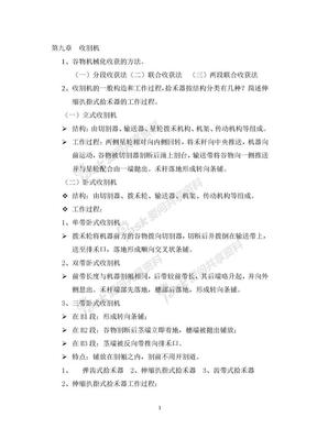 农业机械学下农业机械学(下)复习题及答案.doc