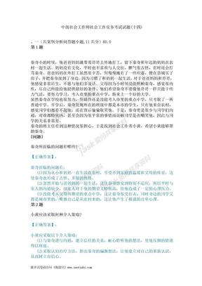 中级社会工作师社会工作实务考试试题(十四).doc