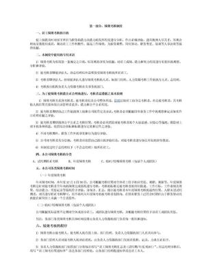 2011年最新中小企业绩效管理系统(超实用).doc