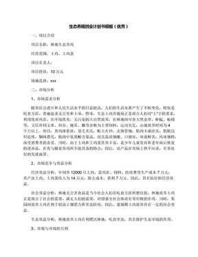 生态养殖创业计划书模板(优秀).docx