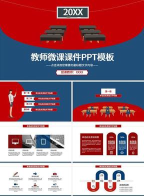 红蓝色简约卡通通用教育教学教师课件PPT模板.pptx