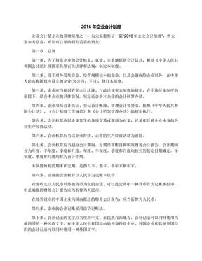 2016年企业会计制度.docx