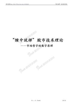 """""""缠中说禅""""股市技术理论(土人柳风整理修正版).doc"""