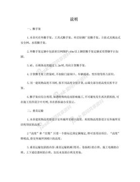 2018安徽省建设工程计价定额-  脚手架、建筑物垂直运输及超高降效.doc