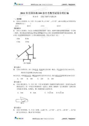 第24章直角三角形与勾股定理.doc