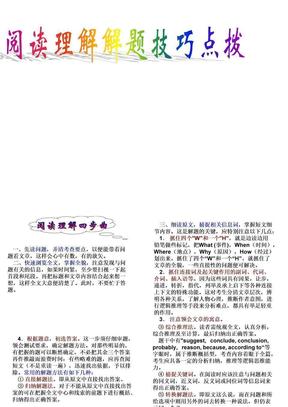 初中英语阅读理解讲解加练习.ppt