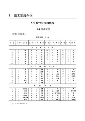 1-1 常用符号和代号.doc