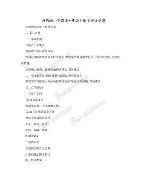 苏教版小学语文六年级下册全册导学案.doc