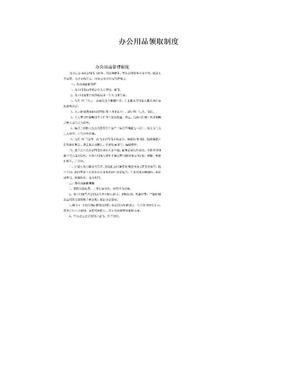办公用品领取制度.doc