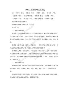 酒店工程部经理述职报告.doc
