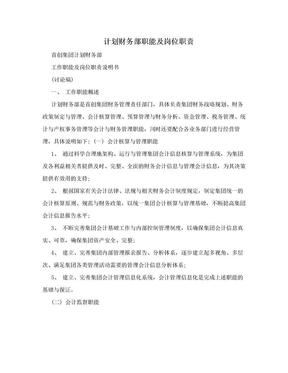 计划财务部职能及岗位职责.doc
