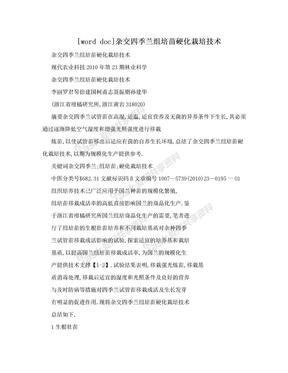 [word doc]杂交四季兰组培苗硬化栽培技术.doc