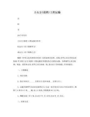 土石方(道渣)工程运输合同.doc