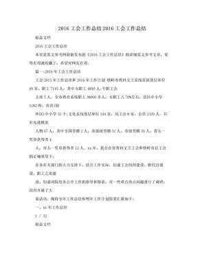 2016工会工作总结2016工会工作总结.doc
