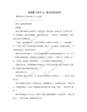杨海鹏《周令飞:被误读的爱情》.doc