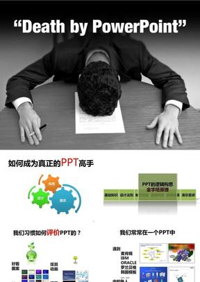 01-如何成为真正的PPT高手(2009版下).ppt