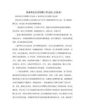 事业单位公开招聘工作总结_0(范本).doc