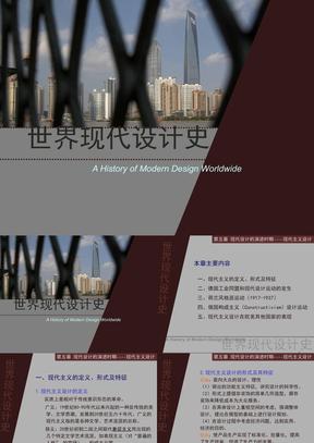 世界现代设计史第五章.ppt