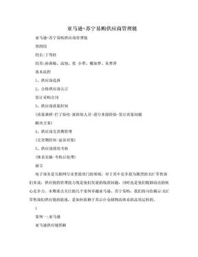亚马逊+苏宁易购供应商管理链.doc