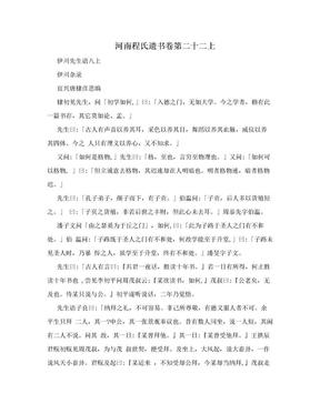 河南程氏遗书卷第二十二上.doc