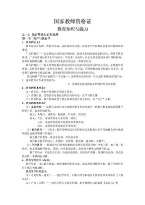 国家教师资格证—教育知识与能力.doc