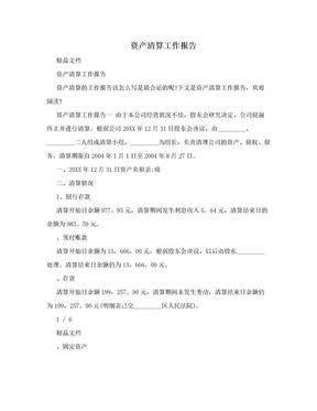 资产清算工作报告.doc