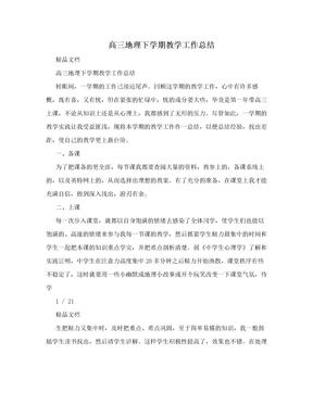 高三地理下学期教学工作总结.doc