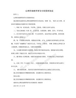 心理咨询朋辈督导小组保密协议.doc