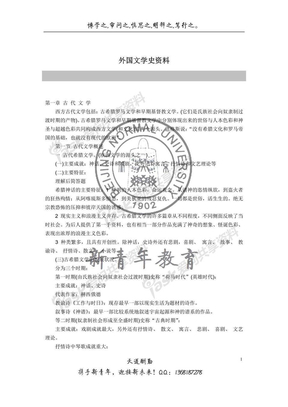 外国文学史资料.pdf