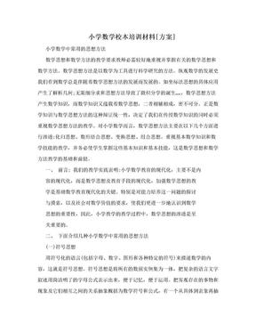 小学数学校本培训材料[方案].doc