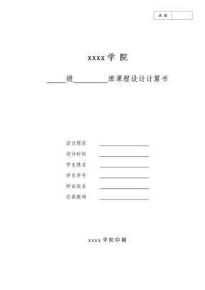 课程设计封面及排版要求.doc