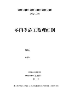 市政道路工程冬雨季施工监理细则.doc