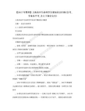 【2017年整理】上海高中生命科学全部知识点归纳(会考_学业水平考_含上下部分完全).doc