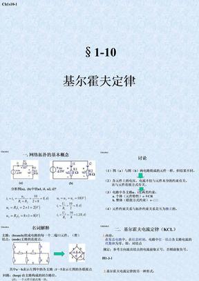 北京交通大学考研电路讲义.ppt