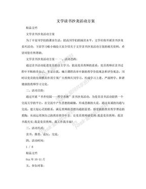 文学读书沙龙活动方案.doc