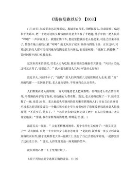 小学语文阅读题精选20篇.doc