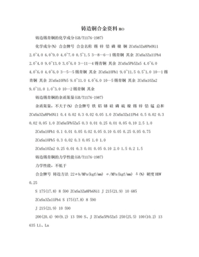 铸造铜合金资料mo.doc