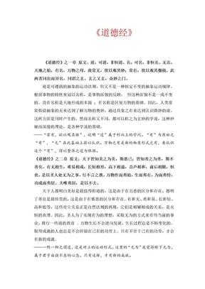 道德经_原文、译文和释义_完整免费版.doc
