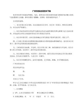 广州市劳动合同范本下载.docx