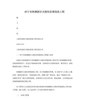 景观绿化工程施工总结 -竣工终验.doc