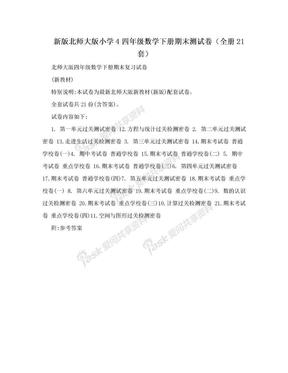 新版北师大版小学4四年级数学下册期末测试卷(全册21套).doc