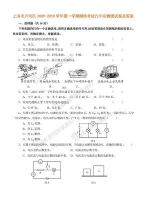 上海市卢湾区2009-2010学年第一学期期终考试九年级物理试卷及答案.doc