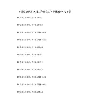 《课时金练》英语三年级(3A)(译林版)听力.doc
