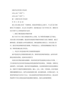 法院书记员年度工作总结.doc