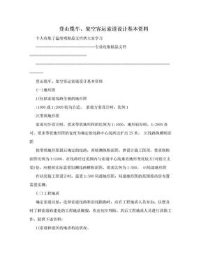 登山缆车、架空客运索道设计基本资料.doc