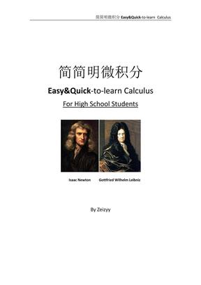 龚昇-简明微积分.pdf
