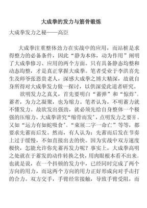 大成拳的发力与筋骨锻炼.pdf