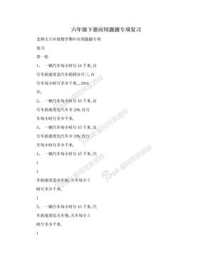 六年级下册应用题题专项复习.doc