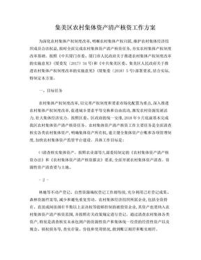 集美区农村集体资产清产核资工作方案.doc